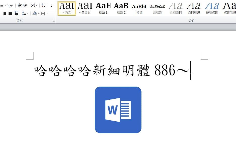 【科技新知】Word如何更改預設字型?不用再被迫使用新細明體了!