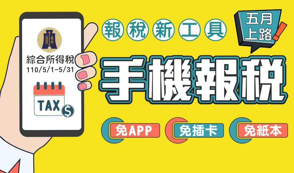 【科技新知】2021年手機報稅教學!免讀卡機、下載App即可快速申報