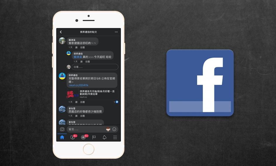 【科技新知】FB臉書如何查看自己的留言紀錄?教你這招查詢!