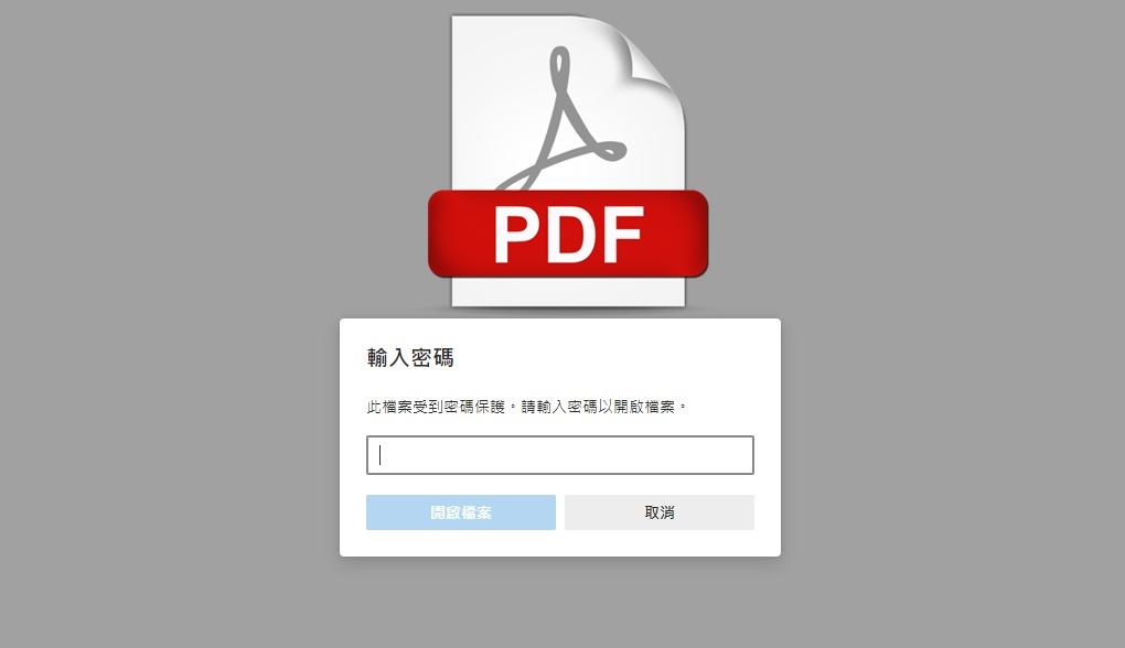 【科技新知】Word如何為儲存的PDF檔案設密碼(加密)?不怕重要資料被偷看!