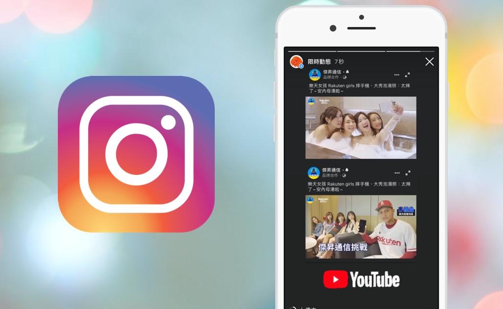 【科技新知】Instagram(IG)限動如何拼貼照片?6種排版樣式任你選!