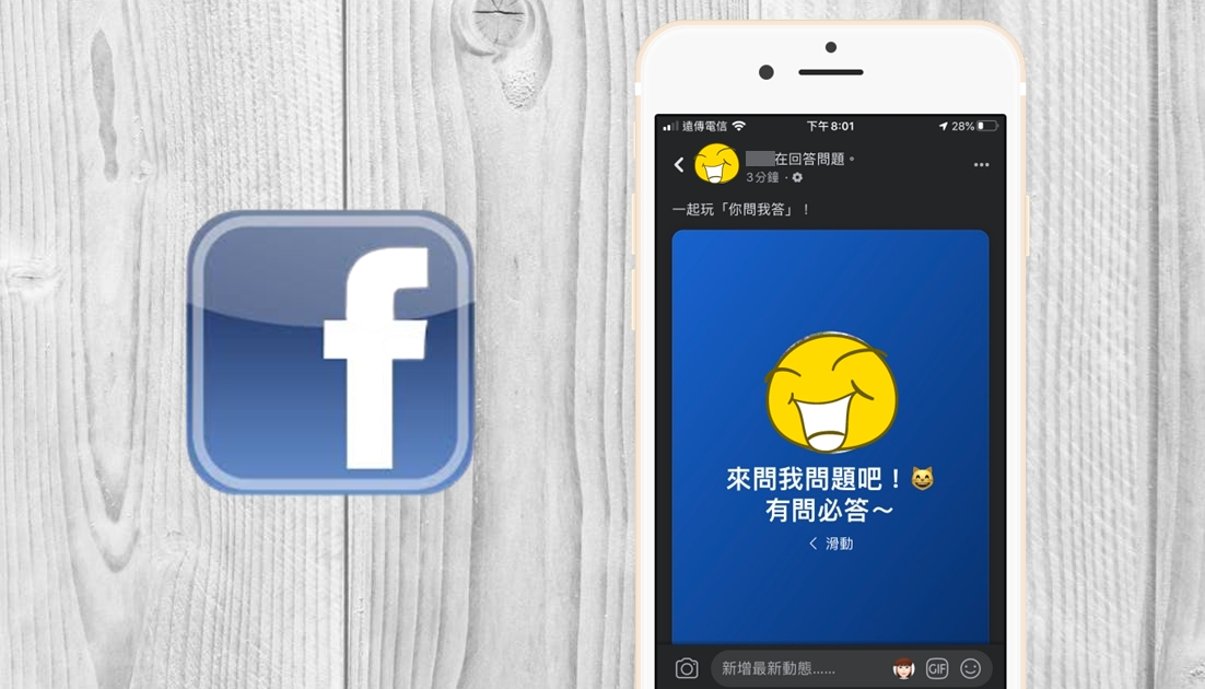 【科技新知】FB臉書如何建立「你問我答」Q&A貼文?快速回答好友問題!