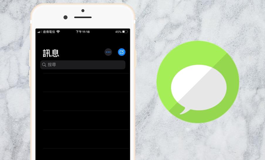 【手機專知】iPhone簡訊、iMessage訊息消失、打不開?教你用3招解決