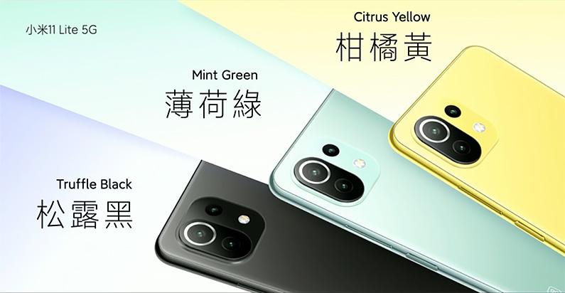 【手機專知】小米11跟11 Lite 5G的不同差異為何?消費者該怎麼選擇?