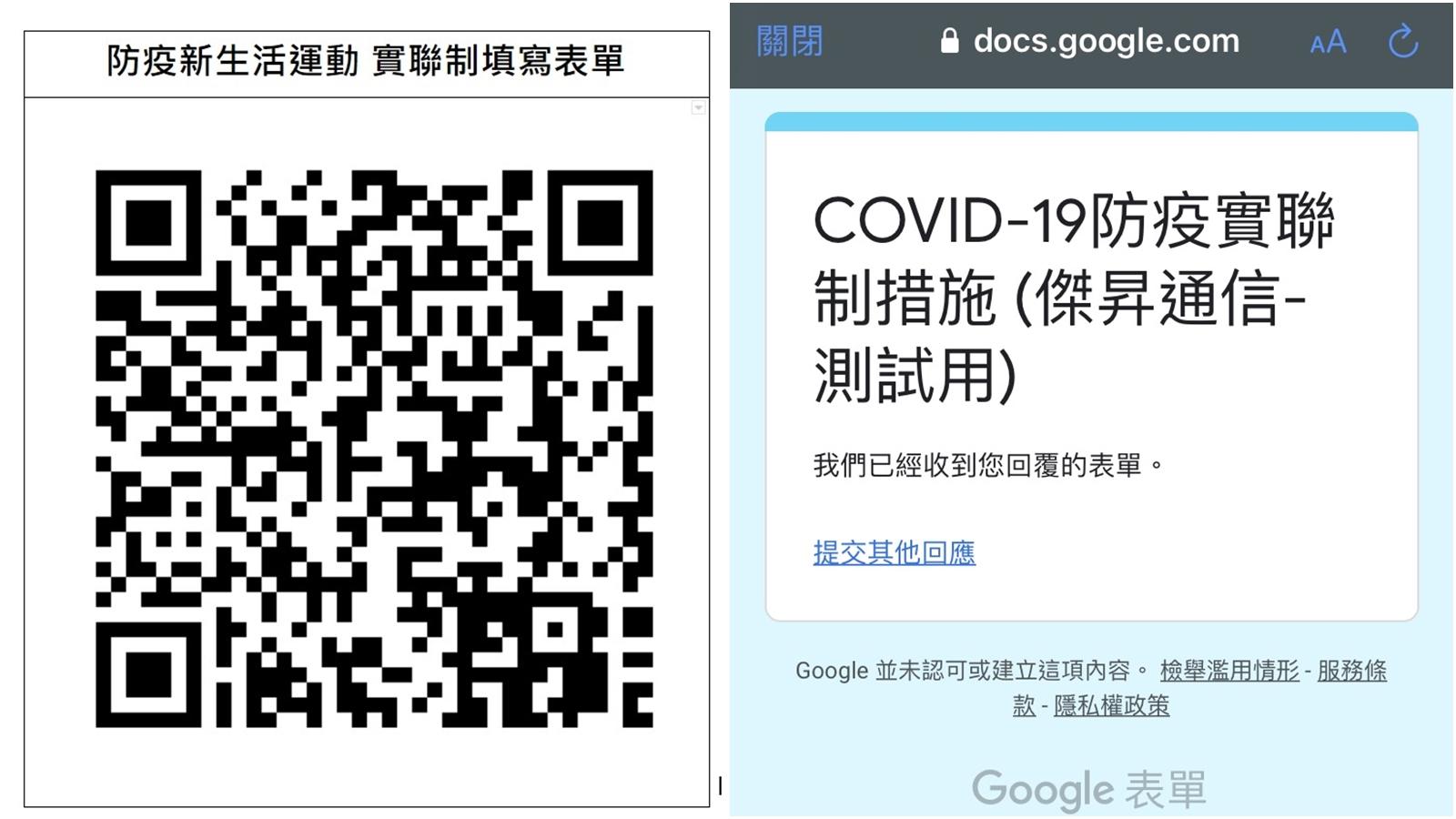【科技新知】店家實聯制QR code如何申請?用Google表單快速製作