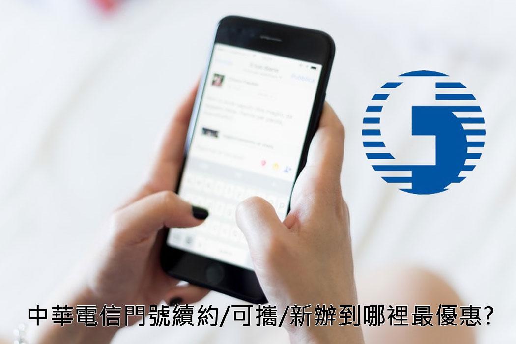 【購機技巧】中華電信門號續約/可攜/新辦到哪裡最優惠划算?