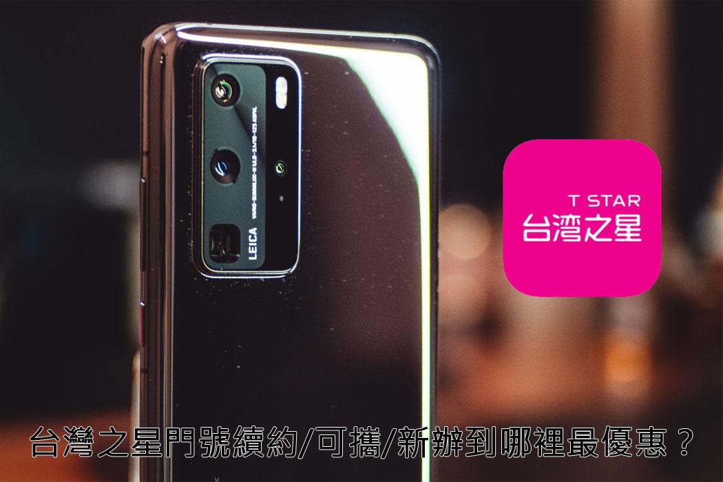 【購機技巧】台灣之星門號續約/可攜/新辦到哪裡最優惠划算?|傑昇通信~挑戰手機市場最低價