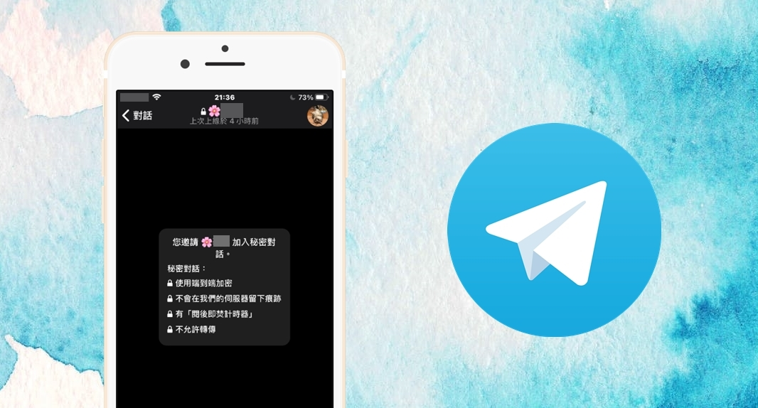 【科技新知】Telegram如何開啟「秘密對話」?讓聊天室訊息閱後即焚!