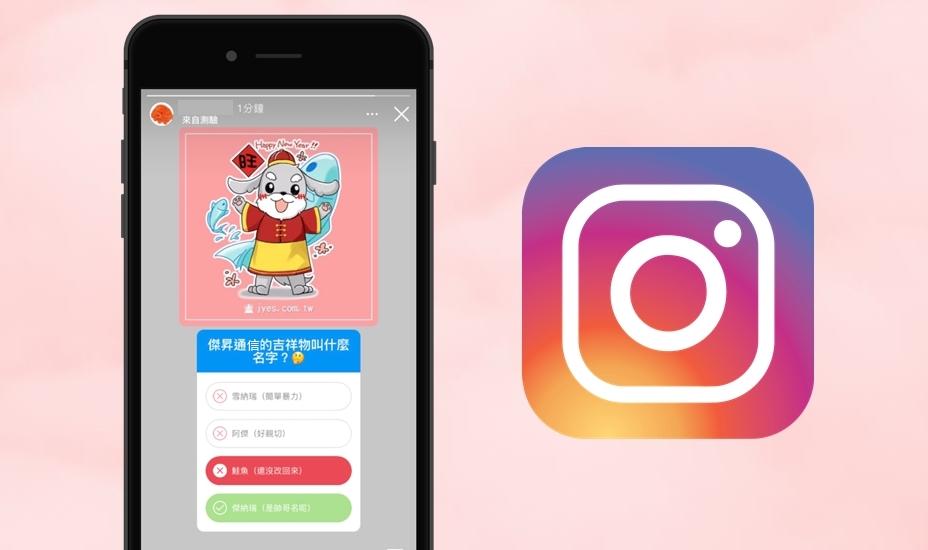 【科技新知】Instagram(IG)限時動態的「測驗」功能怎麼用?如何查看結果?