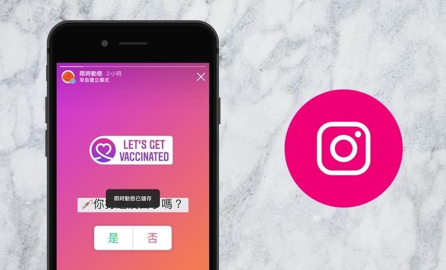 【科技新知】Instagram(IG)個人限時動態如何儲存下載到手機裡?|傑昇通信~挑戰手機市場最低價