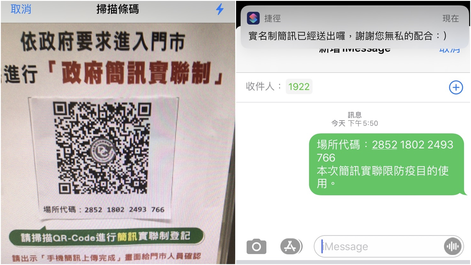 【手機專知】iPhone捷徑如何設定「簡訊實聯制」?神速掃描完成登記!