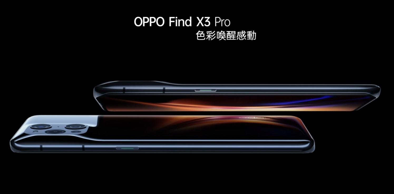 【手機專知】OPPO Find X3 Pro規格特色介紹!哪裡買最便宜划算?