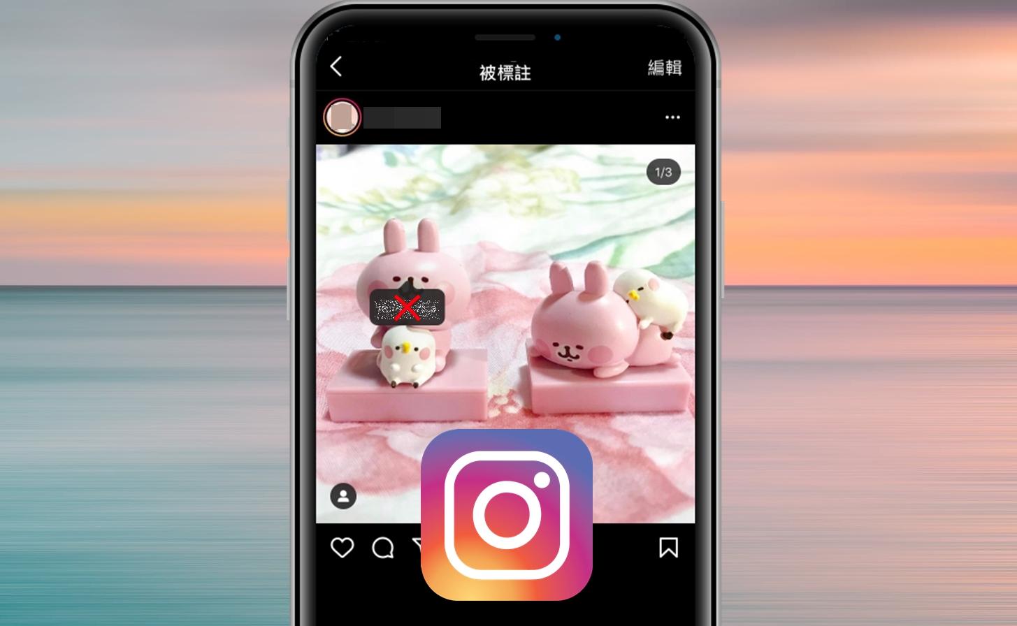 【科技新知】Instagram(IG)如何隱藏/移除照片上的標籤?不怕被別人亂標註!