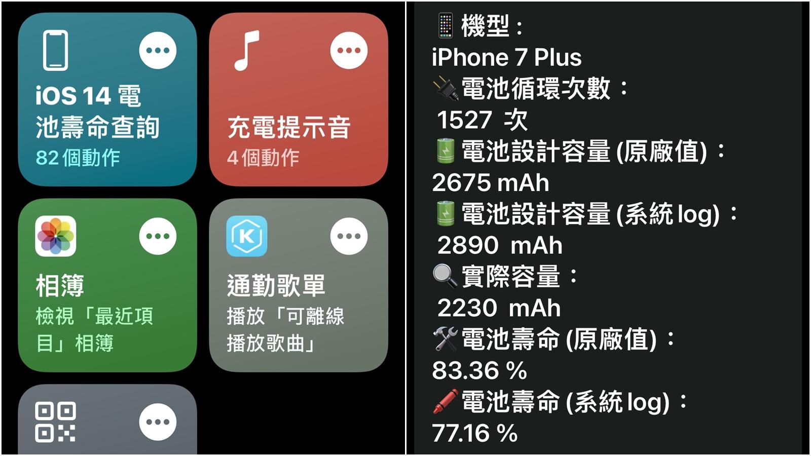 【手機專知】iPhone如何用「捷徑」查看電池循環次數&健康度? 傑昇通信~挑戰手機市場最低價