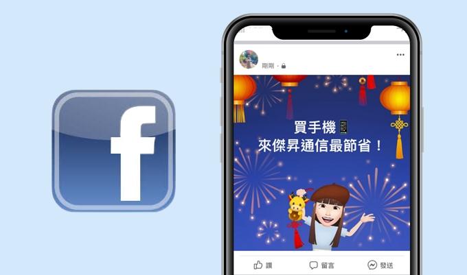 【科技新知】臉書FB如何用「虛擬替身」新增有趣的貼文?