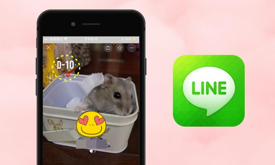 【科技新知】LINE個人檔案封面如何加入「紀念日倒數」小工具?不怕忘記重要活動和紀念日!