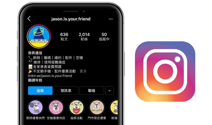 【科技新知】Instagram (IG)限時動態精選如何新增/移除?完整編輯教學