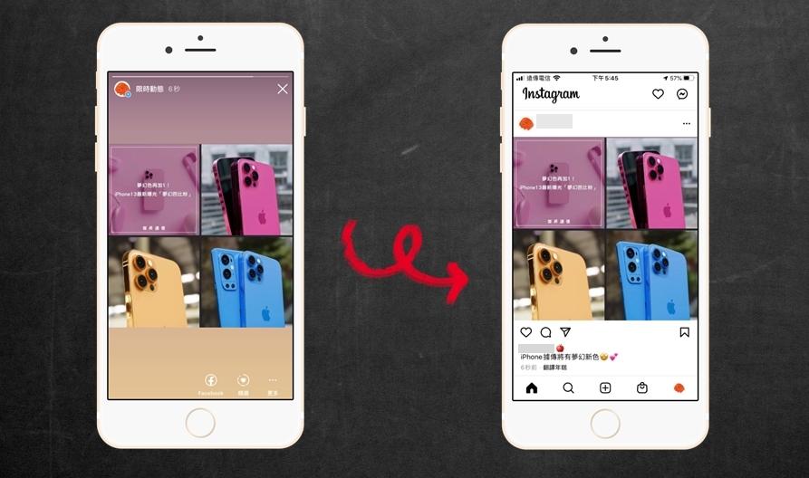 【科技新知】Instagram(IG)如何將自己的限時動態轉發到貼文?