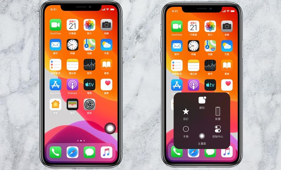 【手機專知】iPhone輔助功能(小白點)是什麼?如何設定快捷鍵?