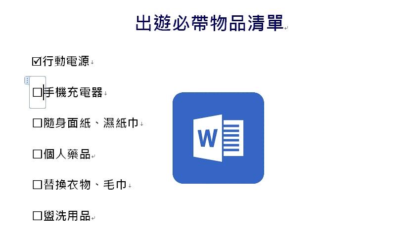 【科技新知】Word文件如何新增「可勾選的方格」?製作表格/物品清單必備!