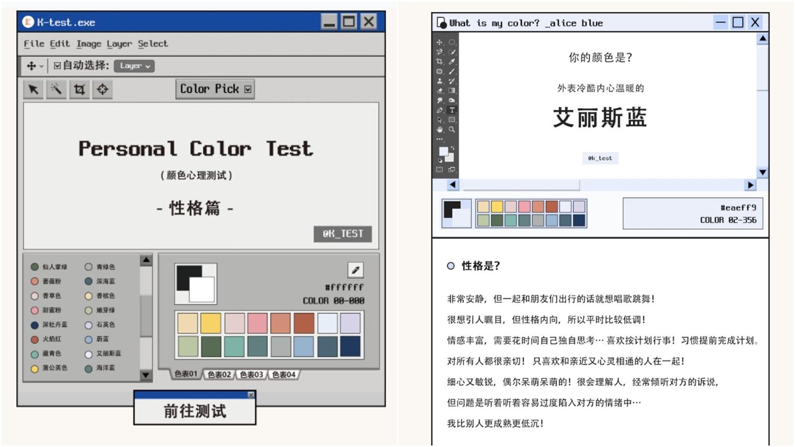 【科技新知】「顏色心理測驗-性格分析」IG/臉書爆紅測驗怎麼玩?12道題目神準解析人格特質!