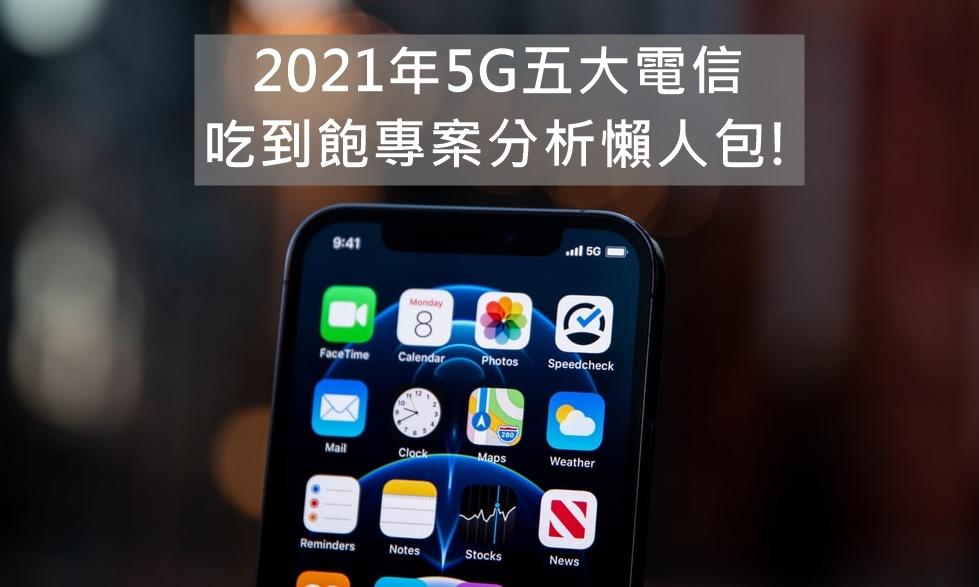 【購機技巧】2021年5G五大電信吃到飽專案分析懶人包!