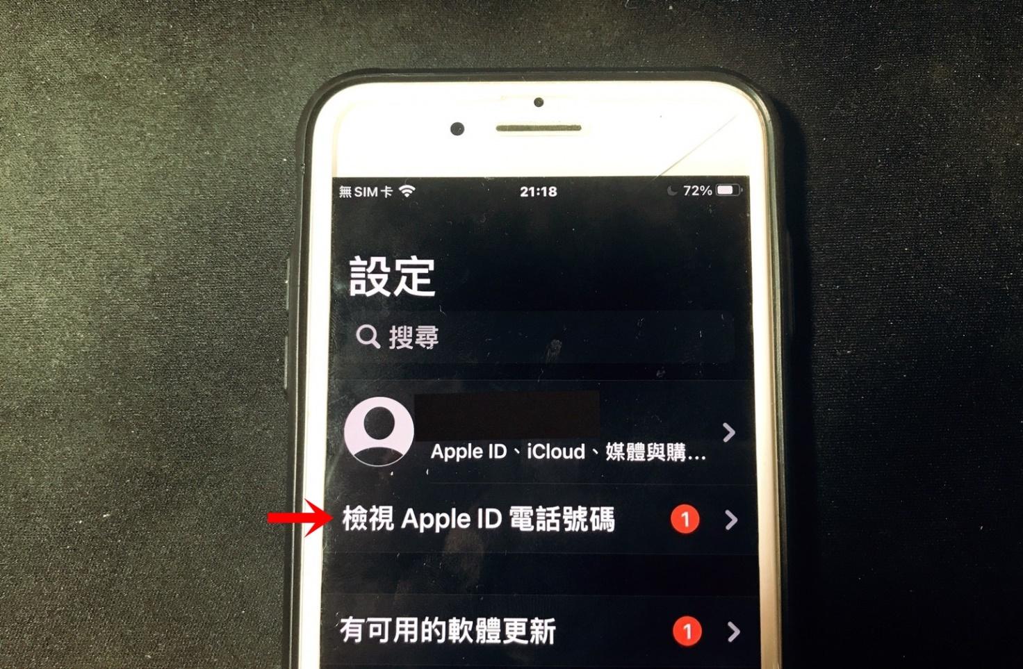 【手機專知】iPhone如何更改Apple ID的姓名/電話號碼/電子郵件?