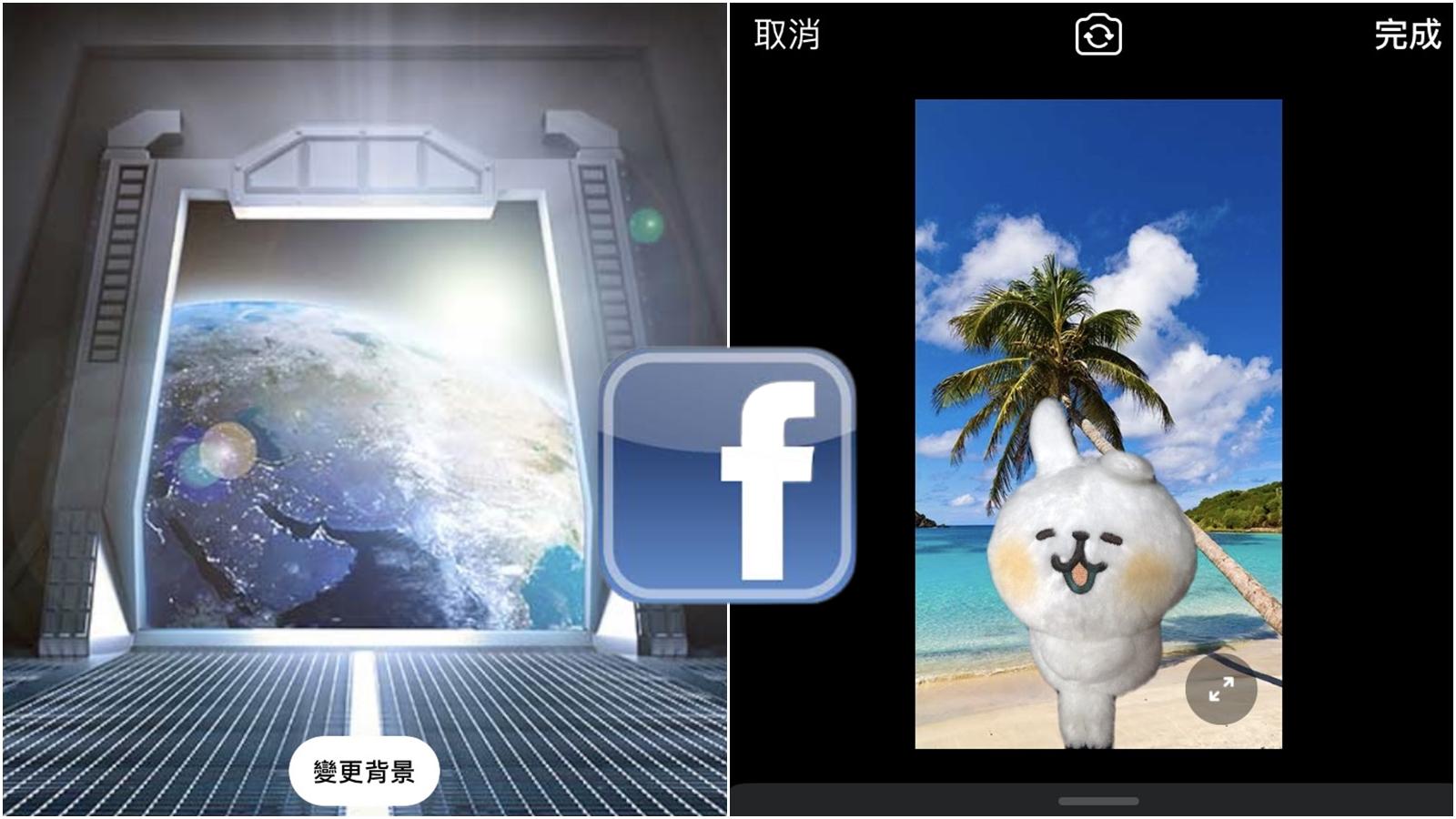【科技新知】FB臉書限時動態「綠幕」功能介紹!拍照能自由更換背景!