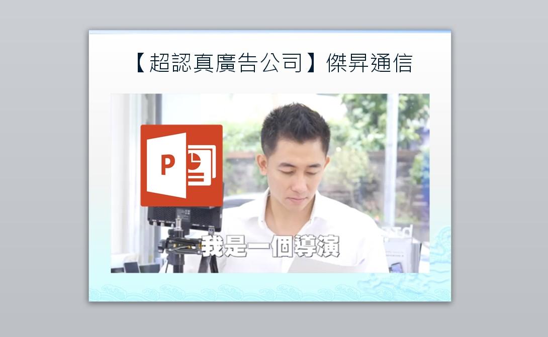 【科技新知】如何在PPT簡報中插入電腦影片並設定播放功能?