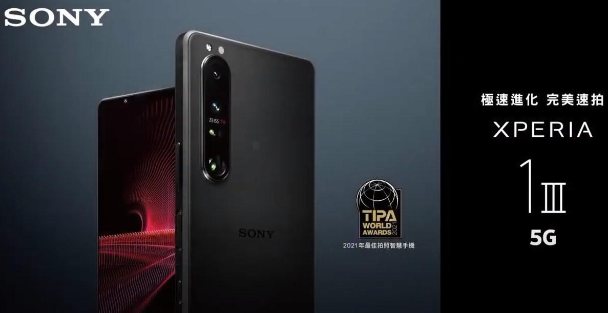 【手機專知】Sony Xperia 1 III規格特色介紹!哪裡買最便宜划算?