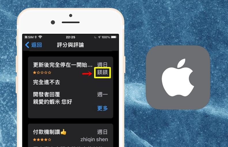 【手機專知】iPhone如何更改App Store評分與評論的暱稱?教你這招快速編輯!