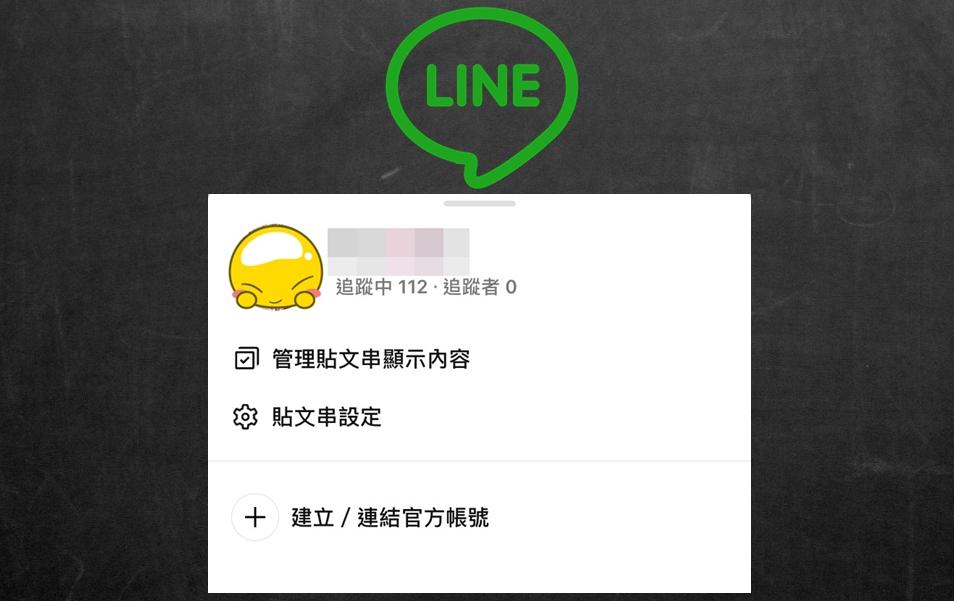 【科技新知】LINE如何關閉追蹤功能?防止非好友用戶查看你的動態!