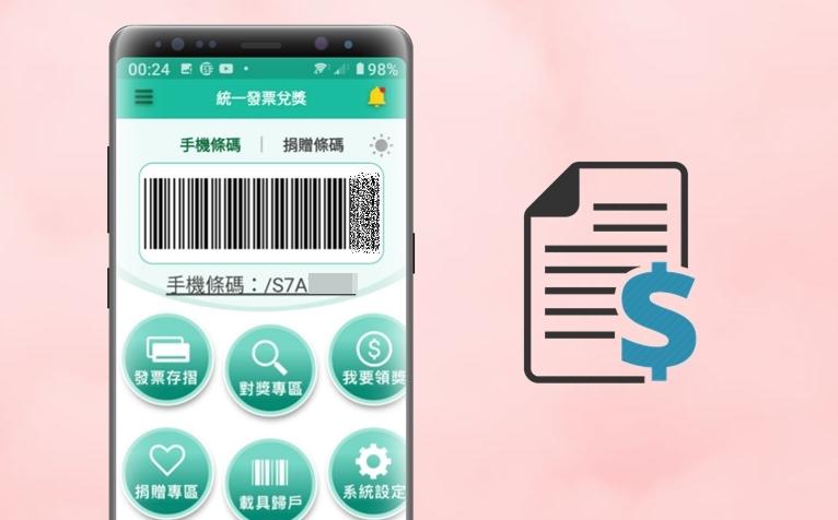 【科技新知】手機條碼載具是什麼?申請電子發票載具完整教學