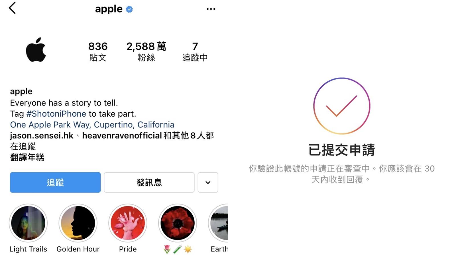 【科技新知】Instagram(IG)藍勾勾如何申請?帳號驗證完整教學