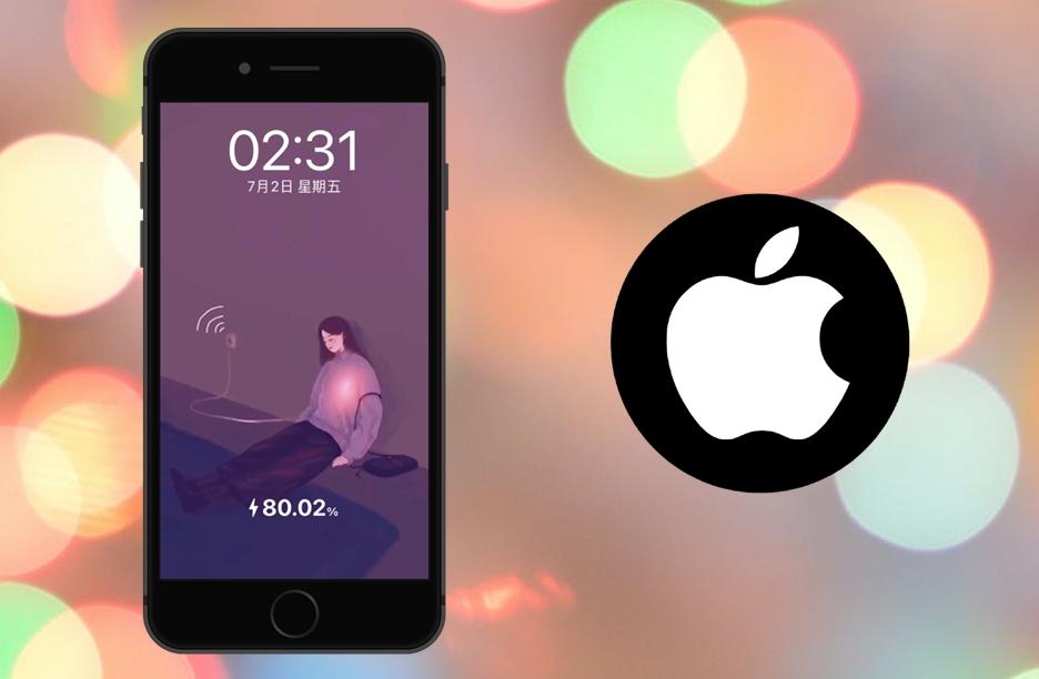 【手機專知】iPhone如何設定「充電特效動畫」?自訂手機充電動畫教學