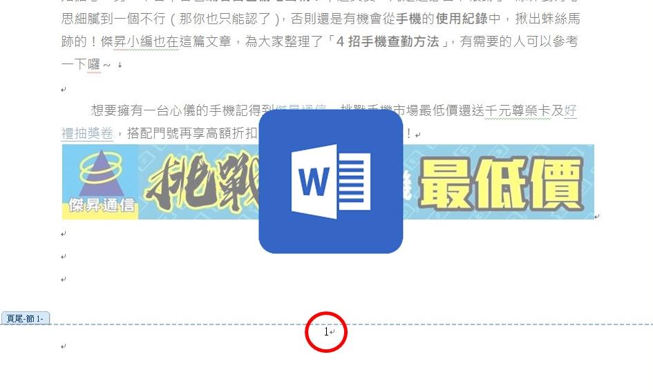 【科技新知】Word如何插入頁碼?怎麼隱藏封面頁碼?