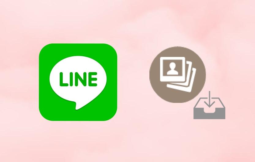 【科技新知】LINE相簿如何一鍵儲存所有照片?手機APP/電腦版都可以!