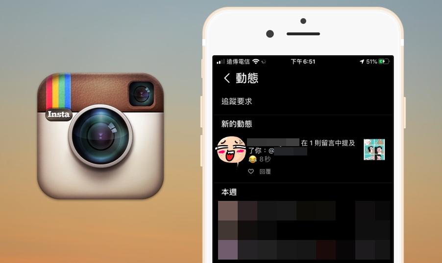 【科技新知】Instagram(IG)如何關閉「@提及」功能?不讓別人在貼文留言/限動tag標記你