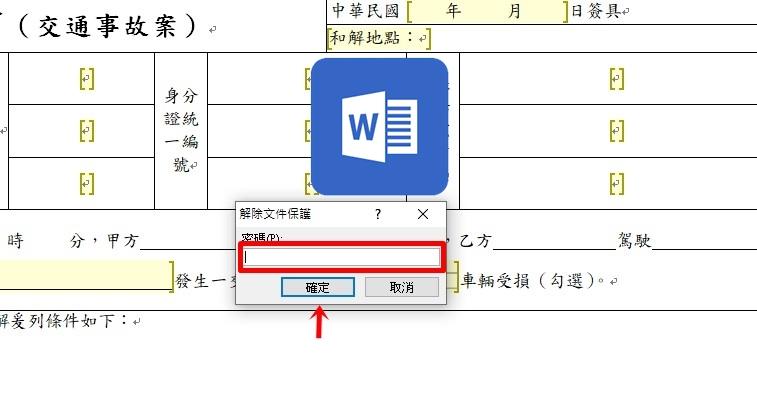 【科技新知】Word如何設定「限制編輯」功能?別人無法修改指定區域的內文字!