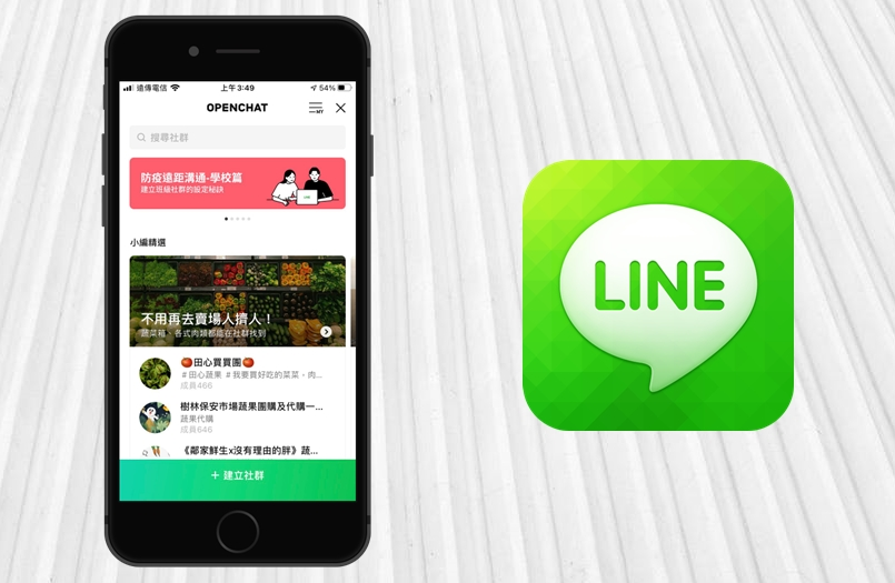 【科技新知】LINE 社群如何刪除所有聊天記錄?教你2方法快速清除!