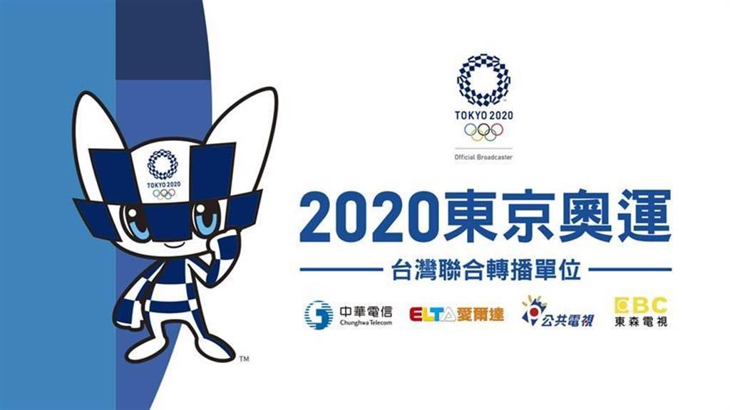 【科技新知】2021年 東京奧運免費直播線上看:中華隊每日賽程表、轉播頻道、參賽選手名單整理