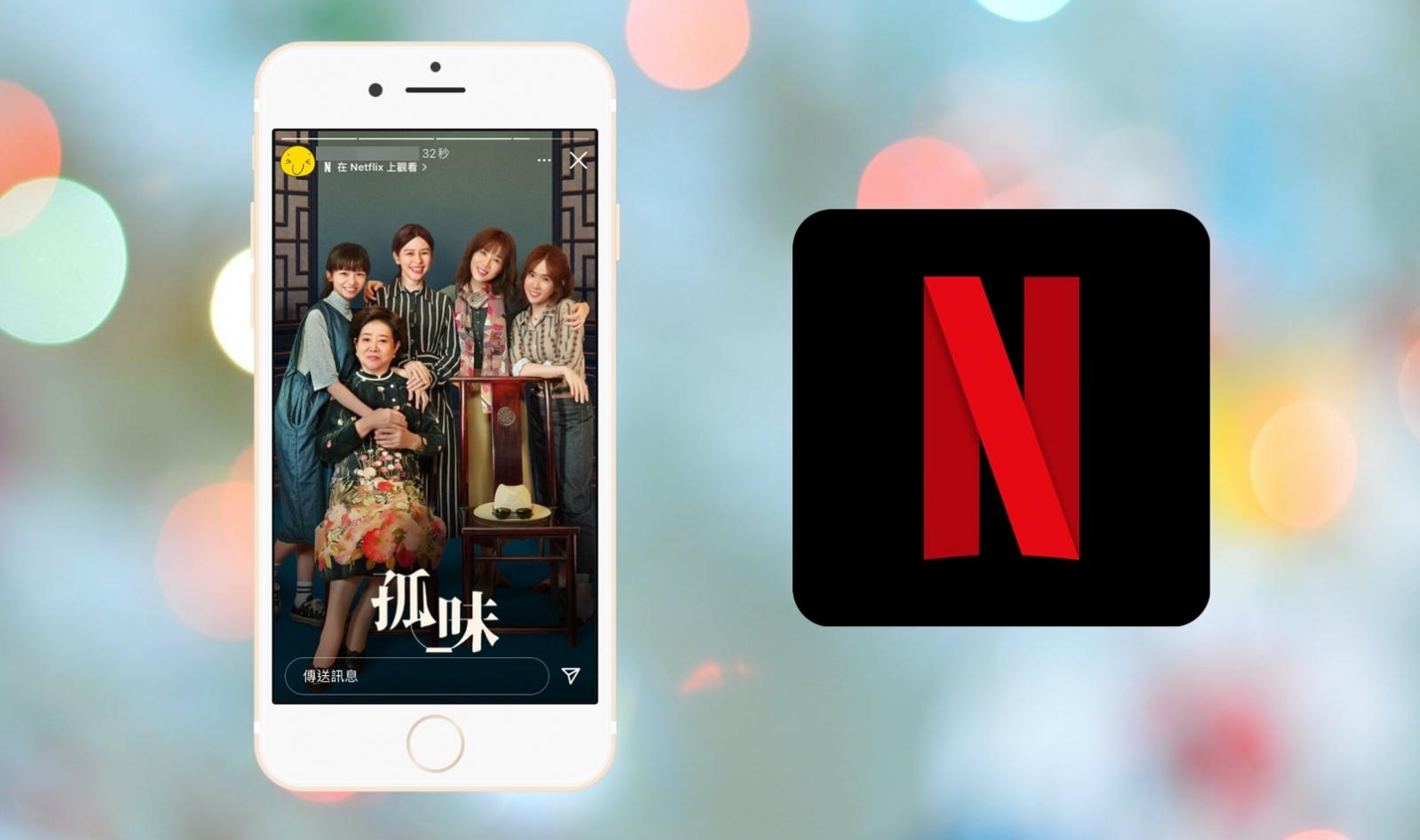 【科技新知】Netflix影片連結如何分享到IG限時動態?教你一鍵搞定!