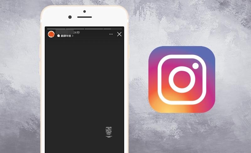 【科技新知】Instagram(IG)限時動態小字如何看?用這招一秒破解!