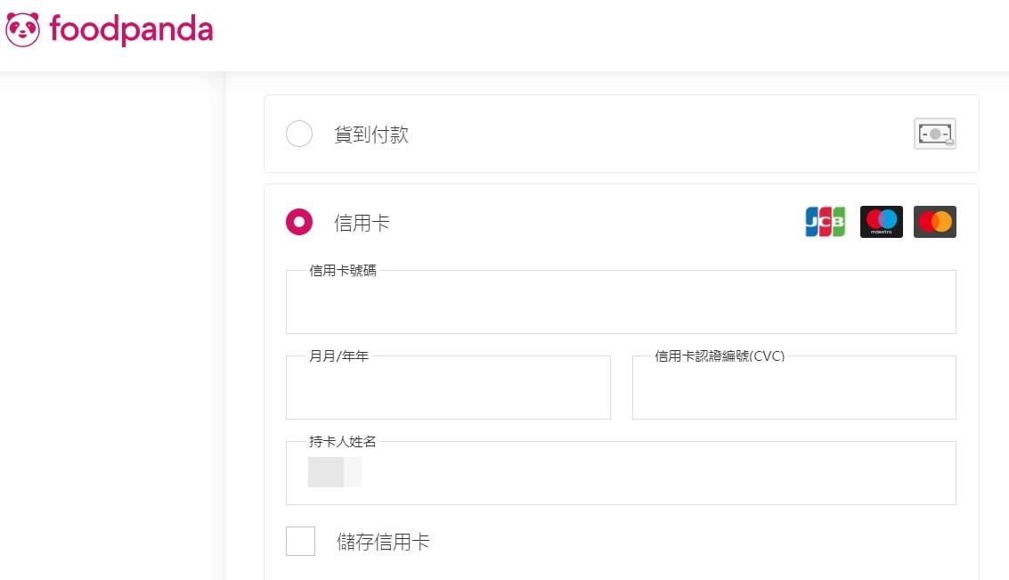 【科技新知】Foodpanda熊貓外送如何刪除信用卡資料?取消信用卡綁定教學