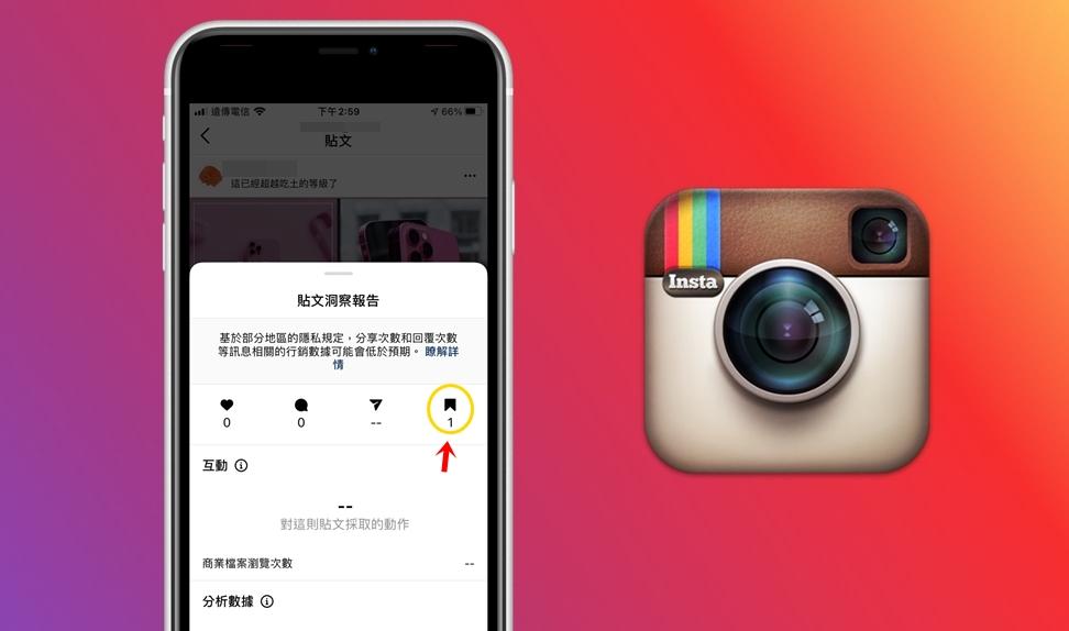 【科技新知】Instagram(IG)如何查看貼文被珍藏/儲存的次數?教你這招秒看!