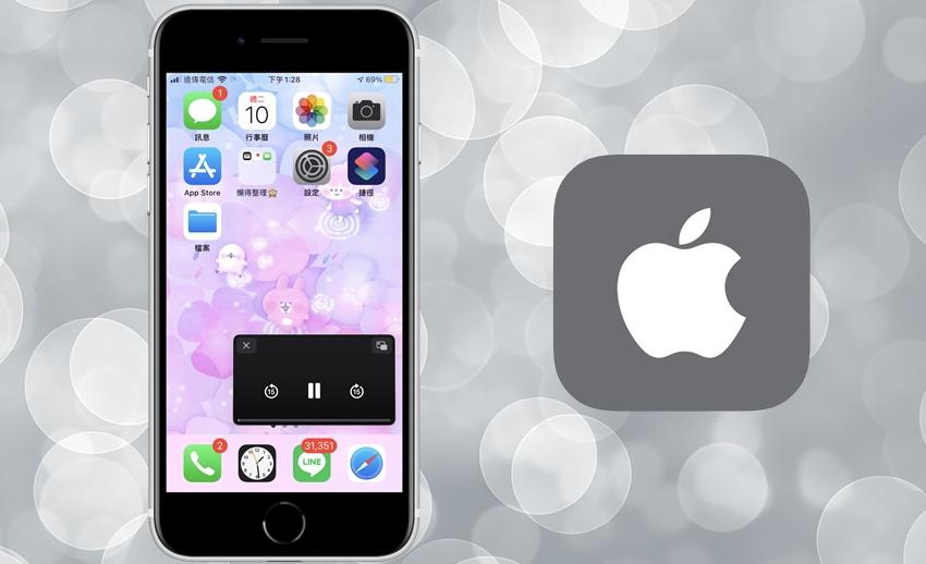 【手機專知】iPhone如何開啟/關閉子母畫面播放功能?完整設定教學