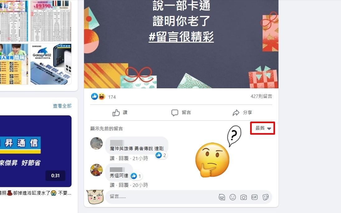 【科技新知】FB臉書如何設定貼文留言排序?教你2方法設定