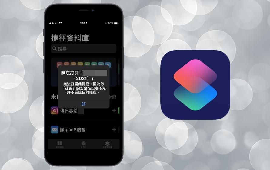 【手機專知】iPhone捷徑無法打開/不受信任?教你這方法解決!
