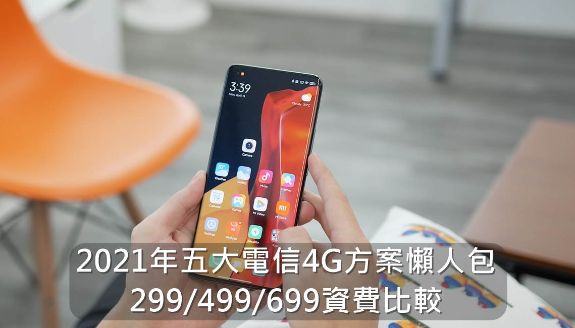 【購機技巧】2021年五大電信4G方案分析懶人包!299/499/699元資費比較
