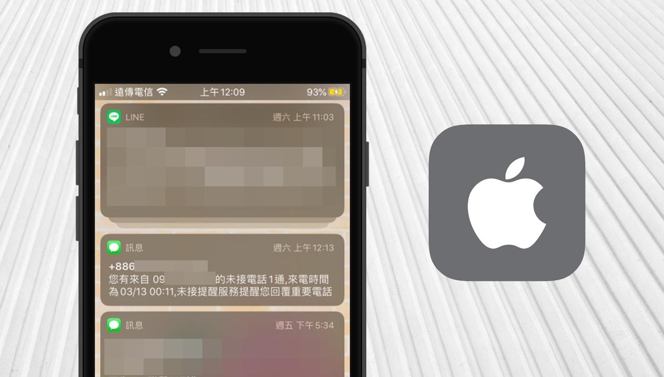 【手機專知】iPhone簡訊/iMessage重複通知2次?教你如何解決